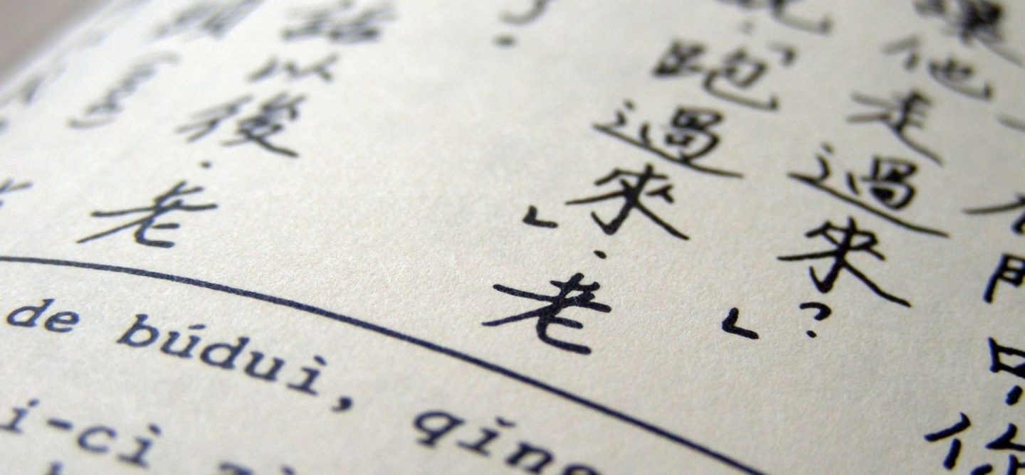 Best Ways to Learn Chinese and Learn Chinese Efficiently