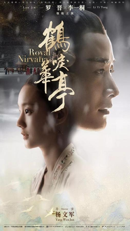 royal-nirvana-movie-poster