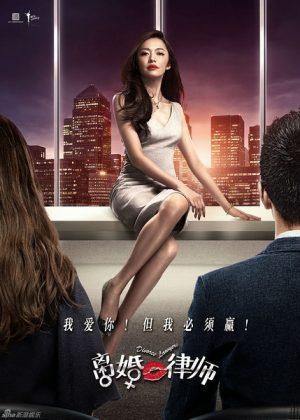 divorce-lawyers-chinese-drama