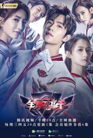 the-kings-avatar-chinese-drama