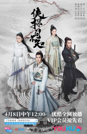 ancient-detective-chinese-drama