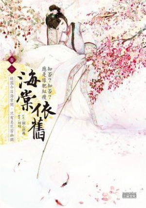 concubine's daughter minglan