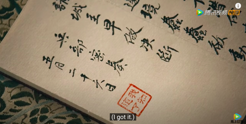 romance of tiger and rose episode 17, stamp
